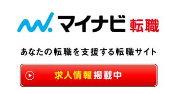 マイナビ転職誘導バナー_tate_w350_4