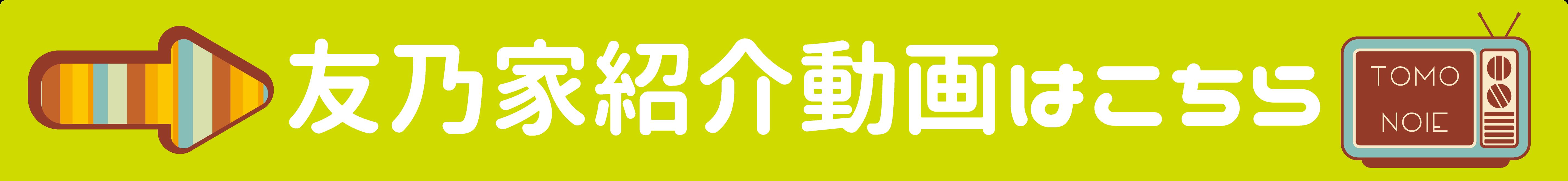 ol紹介動画バナー
